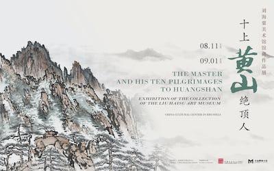 Le Maître et ses 10 Pélerinages à Huangshan – Exposition de la collection du Musée d'art Liu Haisu