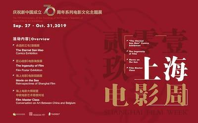 Shanghai Film Week